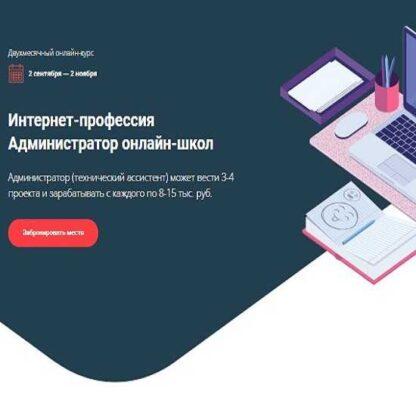 Интернет-профессия Администратор онлайн-школ -Скачать за 200