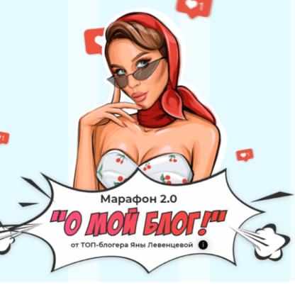 О, мой блог 2.0 -Скачать за 200