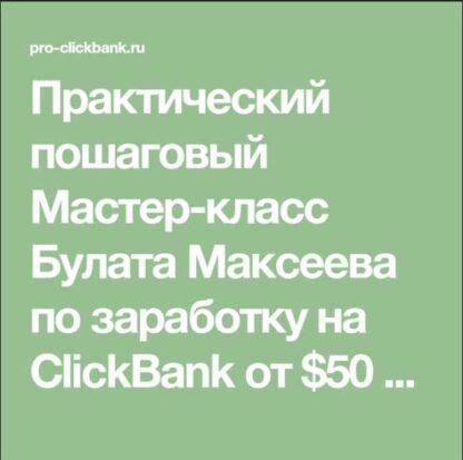 Заработок на ClickBank: от $50 в день на бесплатной рекламе -Скачать за 200