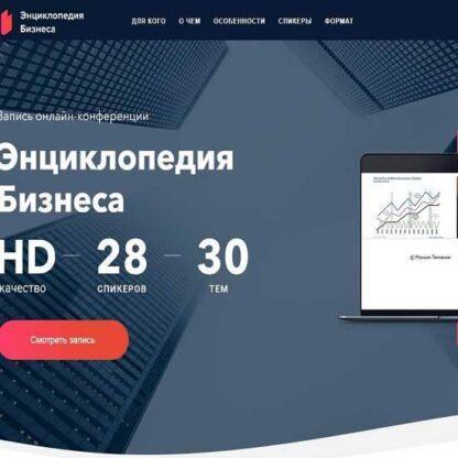Энциклопедия Бизнеса -Скачать за 200
