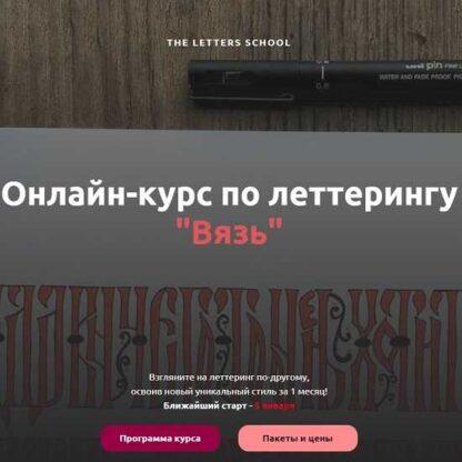 Онлайн-курс по леттерингу «Вязь» -Скачать за 200