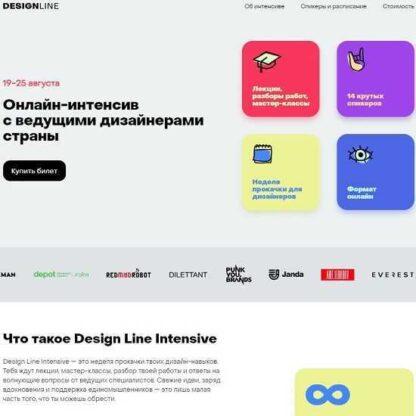 Онлайн-интенсив с ведущими дизайнерами страны -Скачать за 200