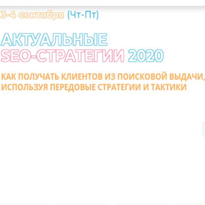 Актуальные SEO-стратегии 2020-Скачать за 200