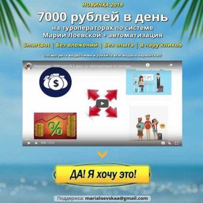 7000 рублей в день на туроператорах -Скачать за 200