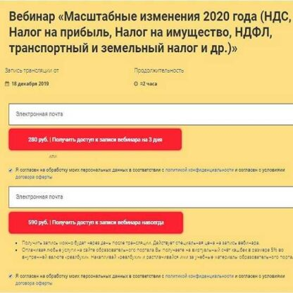 Масштабные изменения 2020 г. -Скачать за 200