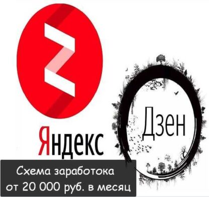 Белый и пассивный заработок с доходом от 20 000 руб. в месяц -Скачать за 200