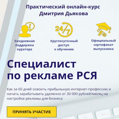 Специалист по рекламе РСЯ -Скачать за 200