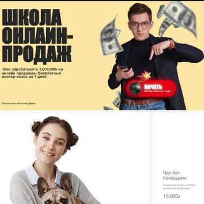 Как заработать 1 млн. руб. на онлайн-продажах -Скачать за 200