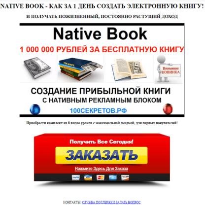 Native Book: Как с нуля создать сверхприбыльную электронну книгу, для заработка на автопилоте!-Скачать за 200
