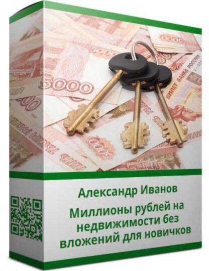 Миллионы рублей на недвижимости без вложений для новичков -Скачать за 200