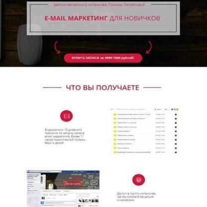 E-mail маркетинг для новичков -Скачать за 200