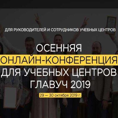 Осенняя онлайн-конференция для учебных центров Главуч -Скачать за 200