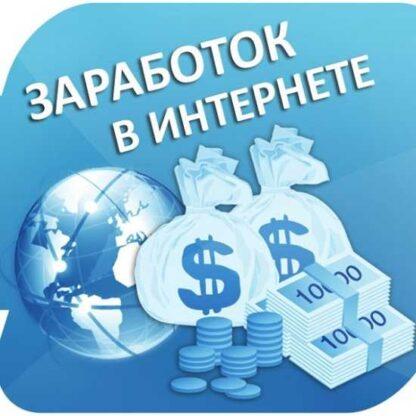 Мега слив схем с приватных каналов на 20000 рублей-Скачать за 200