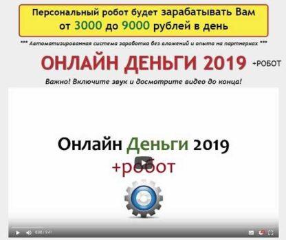 Онлайн Деньги 2019 +РОБОТ-Скачать за 200