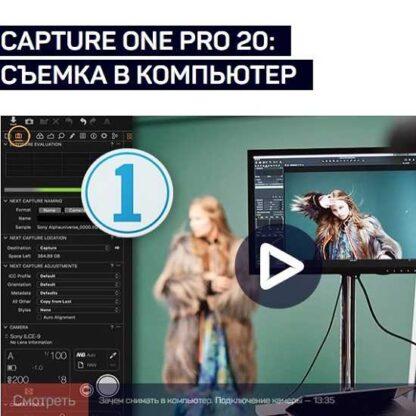 Capture One Pro 20: Съемка в компьютер -Скачать за 200
