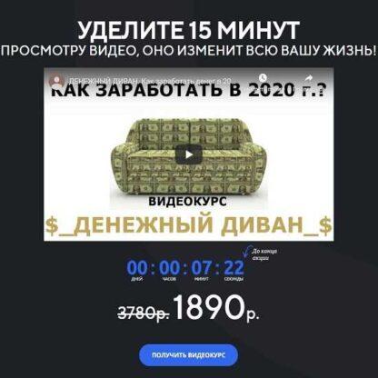 ДЕНЕЖНЫЙ ДИВАН -Скачать за 200