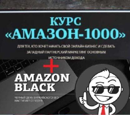Amazon-1000 + Amazon Black -Скачать за 200