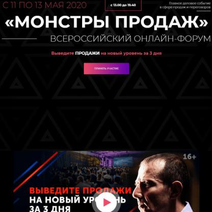 Всероссийский Форум «Монстры продаж» -Скачать за 200