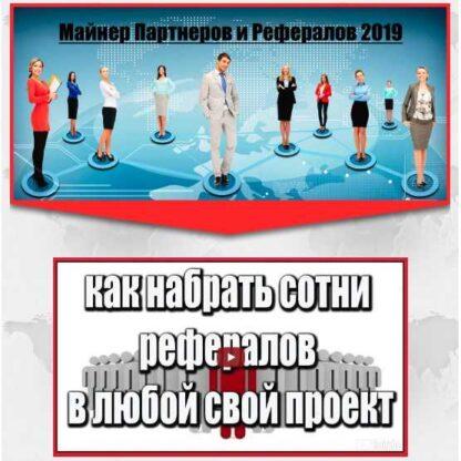 Майнер Партнеров и Рефералов 2019-Скачать за 200