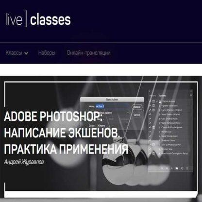 Adobe Photoshop: написание экшенов. Практика применения -Скачать за 200