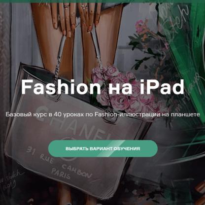 Fashion на Ipad -Скачать за 200