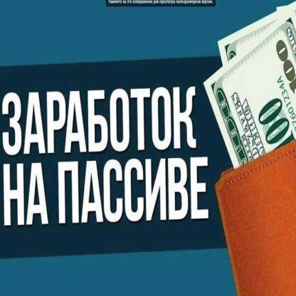 Слив обучений заработка на 21600 рублей за 2019 год-Скачать за 200