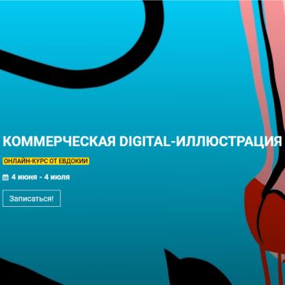 [Евдокия] Коммерческая Digital-иллюстрация -Скачать за 200