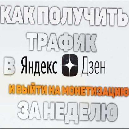 Яндекс.Дзен как получить трафик и выйти на монетизацию за неделю -Скачать за 200