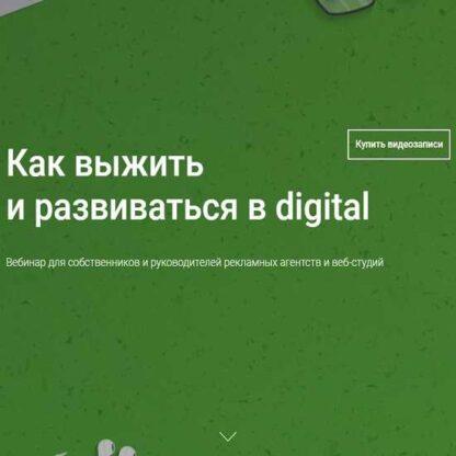 Регионы vs Москва: как выжить и развиваться в digital -Скачать за 200