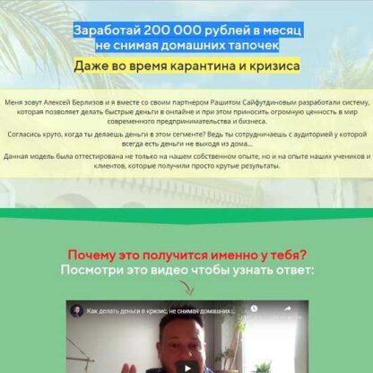 Заработай 200 000 рублей в месяц не снимая домашних тапочек -Скачать за 200