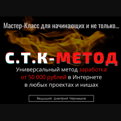 Мастер-класс С.Т.К-МЕТОД -Скачать за 200