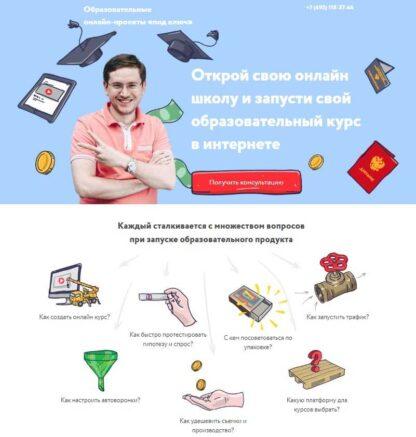 Быстрый запуск онлайн-школы -Скачать за 200