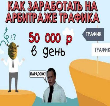 Как заработать на арбитраже трафика. 50000 руб. в день-Скачать за 200