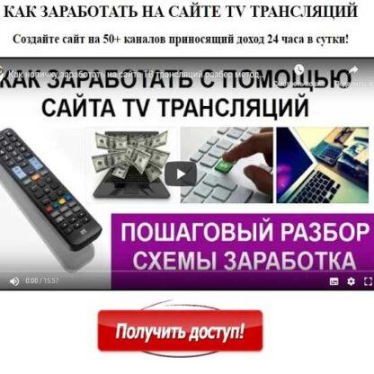 Как заработать на сайте TV трансляций -Скачать за 200
