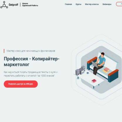 Профессия — Копирайтер-маркетолог -Скачать за 200
