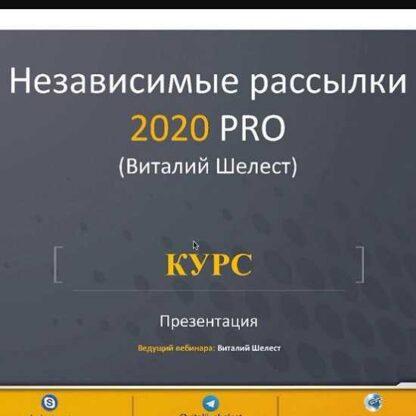 Независимые рассылки 2020 PRO-Скачать за 200