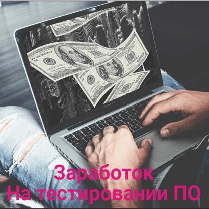 Как зарабатывать деньги тестируя Программное Обеспечение-Скачать за 200