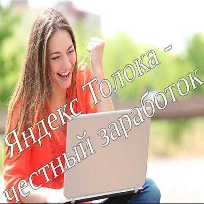 Яндекс Толока за 3 дня -Скачать за 200
