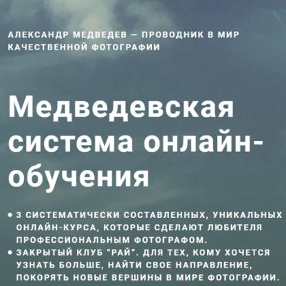 Медведевский Фото-Клуб Рай, январь 2021-Скачать за 200