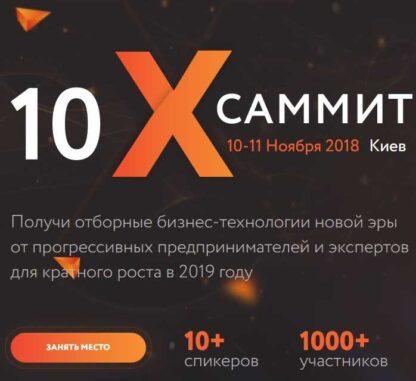 Саммит 10х -Скачать за 200