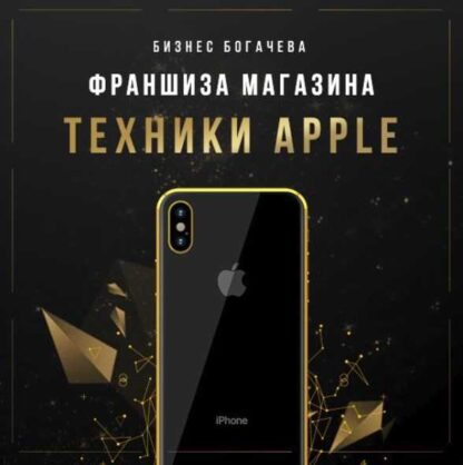 Франшиза магазина Айфонов -Скачать за 200