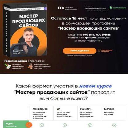 Мастер продающих сайтов -Скачать за 200