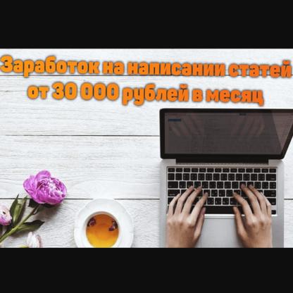 Заработок на написании статей от 30 000 рублей в месяц -Скачать за 200