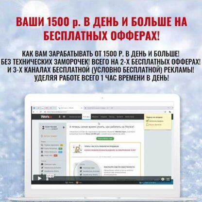 Заработок от 1500 руб. в день на бесплатных офферах -Скачать за 200