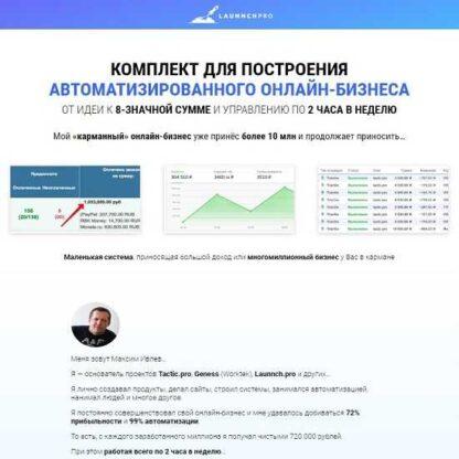 Автоматизированный онлайн-бизнес -Скачать за 200