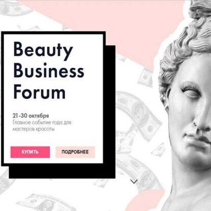 Beauty Business Forum. Главное событие года для мастеров красоты -Скачать за 200