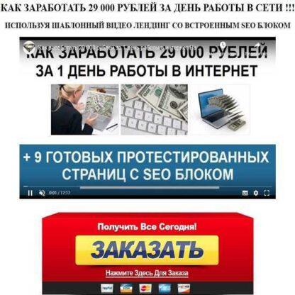 Как заработать 29 000 рублей на страницах со встроенным SEO блоком  (2019)-Скачать за 200