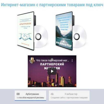 Кейс «Я вебмастер» Создание сайта с партнерскими товарами -Скачать за 200