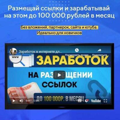 Заработок на размещении ссылок до 100 000 рублей в месяц -Скачать за 200