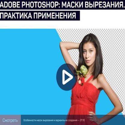 Adobe Photoshop: маски вырезания. Практика применения -Скачать за 200